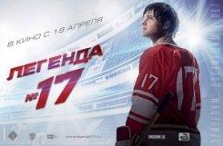 Фильм «Легенда №17» в прокате с 18 апреля