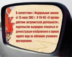 Олег Дивов. «Объекты в зеркале заднего вида»