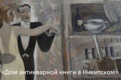 17 — 25 апреля. Аукцион и предаукционная выставка — «Императорские реликвии»