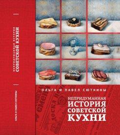 Ольга и Павел Сюткины. «Непридуманная история советской кухни»