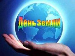 20 апреля. «Международный день Земли»