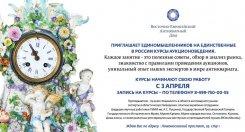 Аукционоведение — бесплатные курсы Восточно-Европейского Антикварного Дома