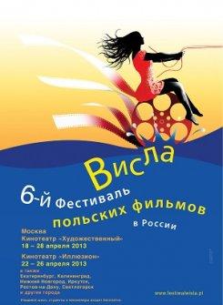 18-28 апреля. 6-й Фестиваль польских фильмов «Висла» в России