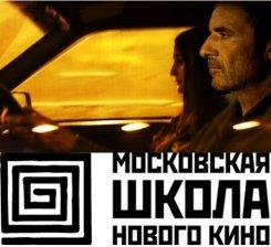 Московская школа нового кино (МШНК)