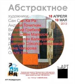 18 апреля — 10 мая. Выставка «Абстрактное»