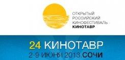 2-9 июня. 24 Открытый Российский кинофестиваль «Кинотавр»