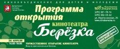 26 апреля. Открытие кинотеатра «БЕРЁЗКА»