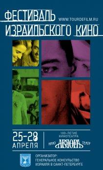 25 — 28 апреля. Фестиваль израильского кино — 2013