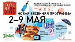2 — 9 мая. Международный фестиваль короткометражного кино и анимации Future Shorts