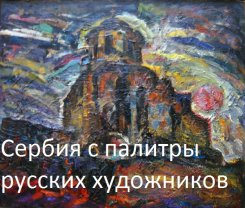 1 — 12 мая. Сербия с палитры русских художников