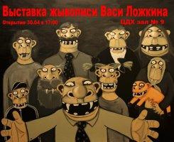 30 — 12 мая.«Приплыли» Вася Ложкин