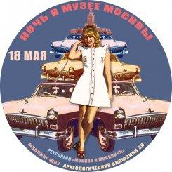 18 мая. Ночь в Музее Москвы