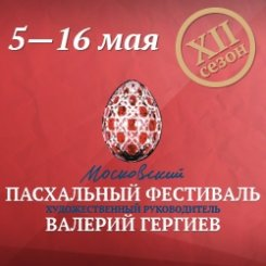 5 — 16 мая. Двенадцатый Московский Пасхальный фестиваль