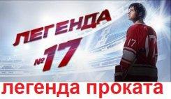 ЛЕГЕНДА № 17 стала ЛЕГЕНДОЙ проката!