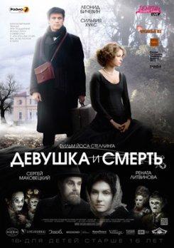 С 16 мая в прокате. фильм Йоса Стеллинга «Девушка и смерть»