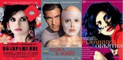 22 мая. Ретроспектива фильмов Альмодовара в «Ролане»