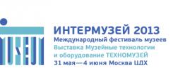 31 мая-04 июня. ИНТЕРМУЗЕЙ-2013
