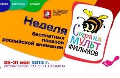 25-31 мая. Неделя бесплатных показов российской анимации