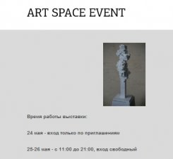 24-26 мая. Art Space Event