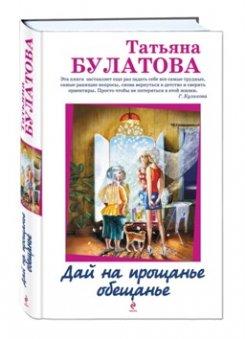 Татьяна Булатова. «Дай на прощанье обещанье...»