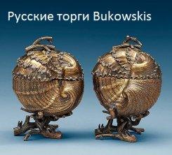Русские торги Bukowskis в Швеции и Финляндии
