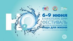 6-9 июня. Фестиваль фильмов об окружающей среде H2O