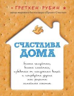 Гретхен Рубин. «Счастлива дома»