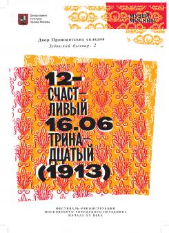 12 — 16 июня. Фестиваль-реконструкция городского праздника 1913 года «Счастливый тринадцатый»