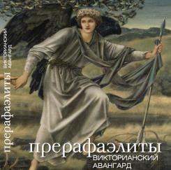 11 июня — 22 сентября. «Прерафаэлиты: Викторианский авангард»