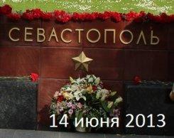 14 июня в Москве отметили 230-летие Севастополя.