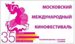 20 — 29 июня. Российская программа ММКФ