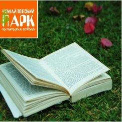 «Летняя читальня в Измайловском парке»