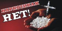 «Кино против наркотиков»