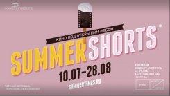 10 июля — 28 августа. SUMMER SHORTS по средам
