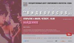 Фестиваль «ВИДЕОFOCUS»