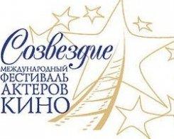 5-11 июля. «Созвездие». XX Международный фестиваль актеров кино.