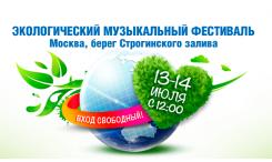 13 и 14 июля. «Экофест-2013»