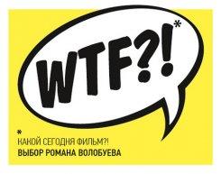 14 июля — 25 августа. «WTF?! / Какой сегодня фильм?!»