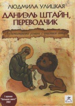 Людима Улицкая и ее книги