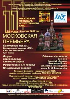 25 июля — 22 августа. «Московская премьера»