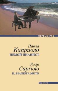 Паола Каприоло. Немой пианист