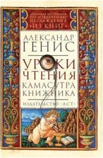 Александр Генис. Уроки чтения: камасутра книжника