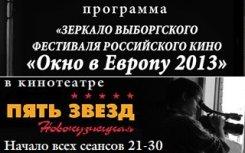8 августа. В Москве открылось «Окно в Европу»