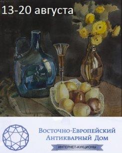 Интернет-Аукцион № 4 «Живопись. Графика»