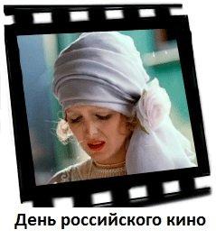27 августа. День российского кино в сети кинотеатров МосКино