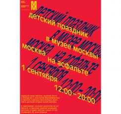 1 сентября. Детский праздник «Москва на асфальте»