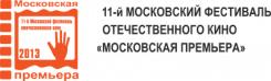 30 августа — 8 сентября. «Московская премьера»