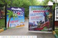 27 августа. Неделя российского кино в «Зеленом кинотеатре» под открытым небом!
