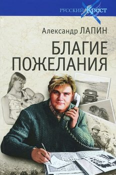 Александр Лапин. Благие пожелания