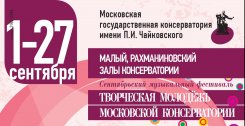 1 по 27 сентября. Музыкальный фестиваль «Творческая молодёжь Московской консерватории»
